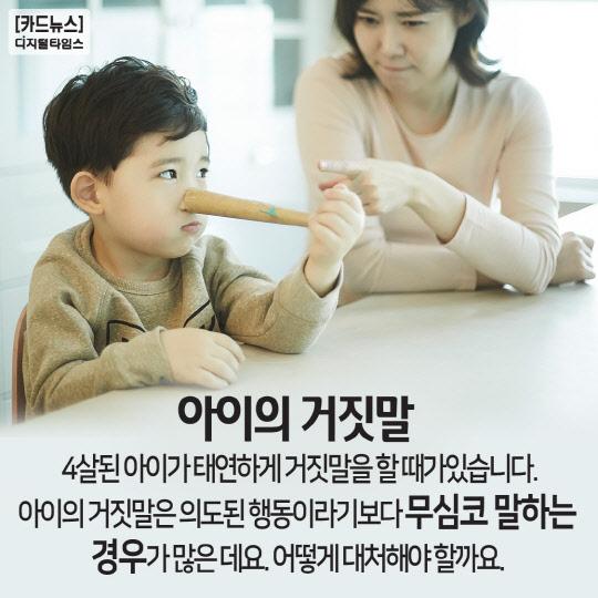 [카드뉴스] 아이의 거짓말